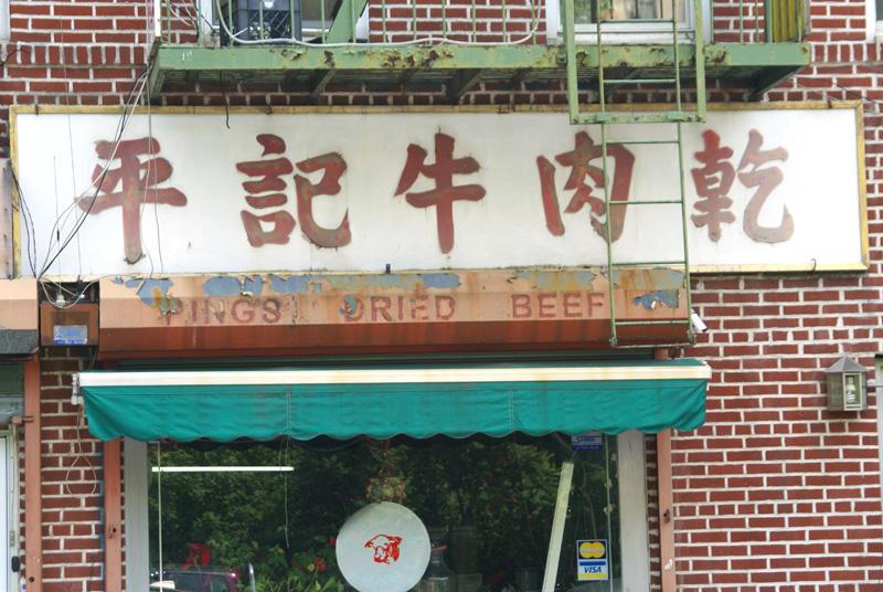 Pings dried beef