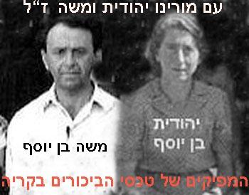 32 Ben Yosef.