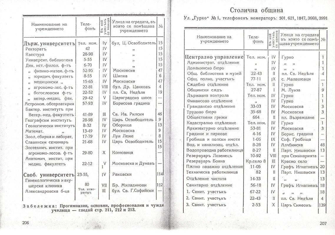 206-207.jpg