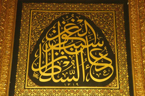 Calligraphic panel, Ottoman 1319 A.H. (1901-1902), calligrapher Sami Efendi