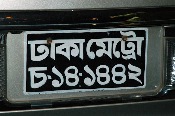 Hand-painted Bangladesh License Plate