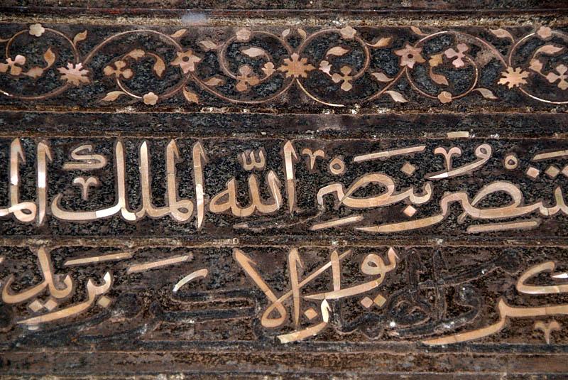 Islamic Writing in Mother of Pearl Inlay Bidar Fort