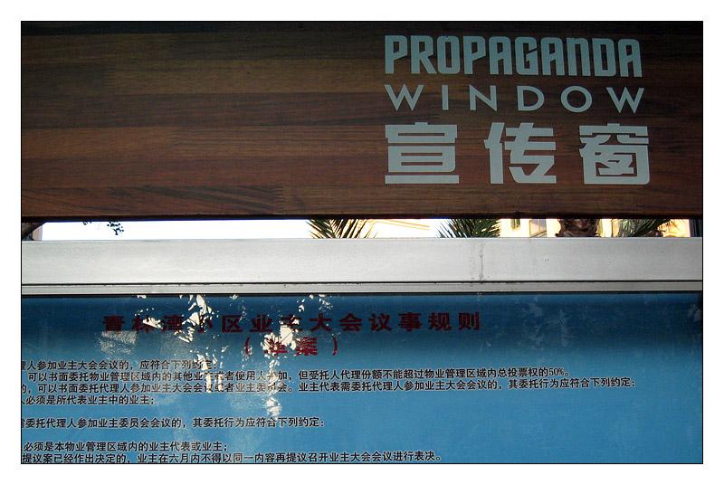 propaganda window