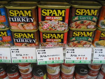 Spam international2.jpg