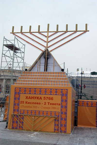 Hanukkah menorah off Red Square, Moscow