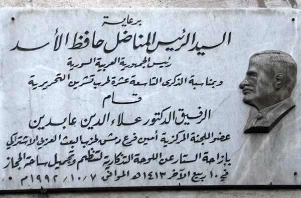 Plaque on the side of the Hijaz Railway Station 1992
