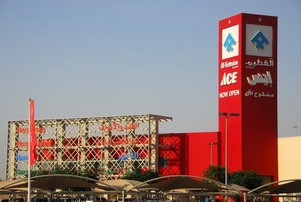 Al Futtaim Ace Hardware, Festival City, Dubai photo - Brian