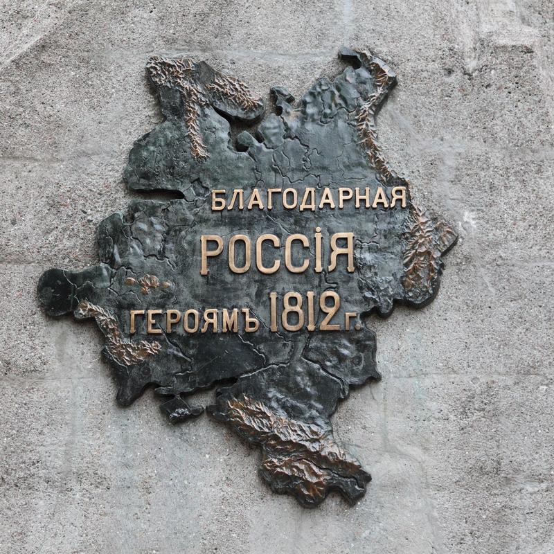 La bataille de Smolensk