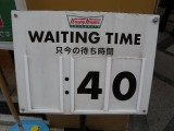 Osaka Krispy Kreme