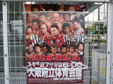 Osaka more tough guys