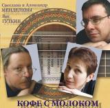 S. and A.Mendelev and V.Gutkin
