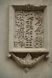 Chinese Writing on Wall Kathmandu