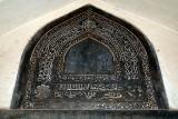 Islamic Writing in Mother of Pearl Inlay Bidar Fort 02