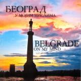 Beograd u mojim mislima