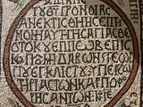 1258 4th March 09 Mosaic Mount Nebo Jordan.jpg