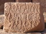 Carvings Qasr Al-Bint Petra Jordan.jpg