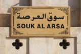 Souk Al Arsa.JPG