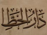 Arabic Calligraphy Bastikiyas Dubai.JPG