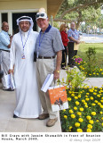 In Front of Reunion House, Dhahran