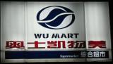 WuMart_sign.jpg