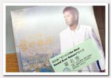 14Feb2008 - Going to meet my super idol soon!