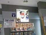 Tower Records Shinjyuku, Japan
