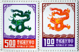 Dragons On Stamps