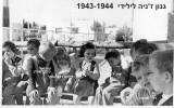 éìéãé 44 - 1943  â.æ'ðéä ------ 33