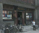 China2005-129.jpg