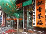 China2005.jpg