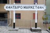 舊大埔墟火車站站牌