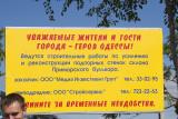 Odessa-0442.jpg