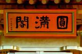 Nan Lian Garden 04