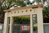 Lam Tsuen Public School