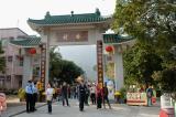 Archway of Lam Tsuen