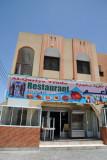 Al-Qariya Trade, a chicken restaurant in Al Hamra