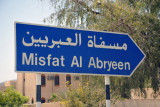 Misfat Al Abryeen, a village just outside Al Hamra that is a must-see