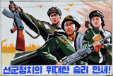North Korean Political Art
