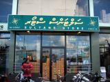 Sultans Store, Male' market district