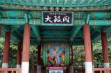 Drum shrine near the Blue House, Seoul