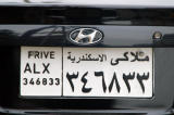 Egyptian license plate from Alexandria (private vehicle)