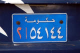 Hakoumah, Egyptian government license plate