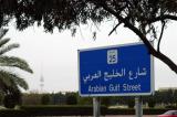 Arabian Gulf Street, Kuwait City
