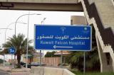 Kuwait Falcon Hospital