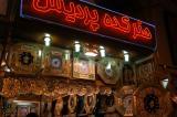 Clock shop, Imam Square arcade