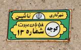 Naein street sign