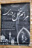 IranMar06 2052.jpg