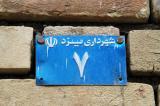 House Number 7, shahrdari e yazd (Municipality of Yazd)