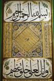 Calligraphic panel, Ottoman, 1250 A.H. (1834-1835), calligrapher Mustafa Hilmi