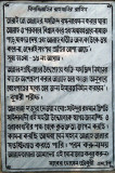 Information about the mosque - in Bengali